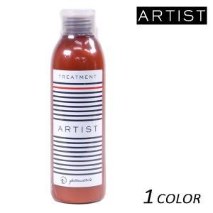 トリートメント ARTIST アーティスト Treatment ノンシリコンタイプ EE B19|murasaki