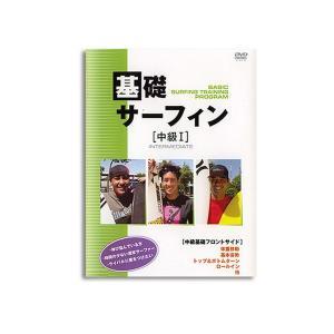 サーフィン DVD 基礎サーフィン 中級 DD D30|murasaki