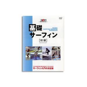 サーフィン DVD 基礎サーフィン 初級 DD D27|murasaki