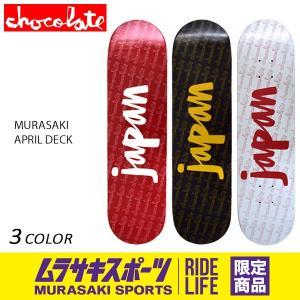 送料無料 スケートボード デッキ CHOCOLATE チョコレート MURASAKI APRIL DECK EE E7|murasaki