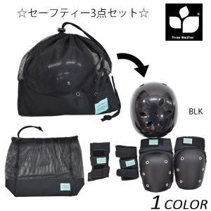 セーフティーセット 3点セット THREE WEATHER スリーウェザー MRSP302 EE G11|murasaki