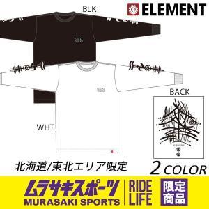 メンズ 長袖 Tシャツ ELEMENT エレメント AH022-063 ムラサキスポーツ限定 ご当地商品 EE3 H25 murasaki