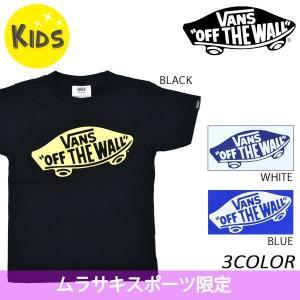 キッズ 半袖 Tシャツ VANS バンズ VA17SS-KT50MS 限定商品 (100cm〜130cm) EE1 B21|murasaki