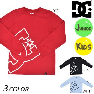 キッズ 長袖 Tシャツ DC ディーシー 7425J703 (100cm〜160cm) EX3 H25 murasaki