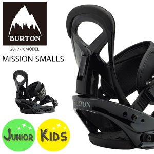 送料無料 キッズ スノーボード バインディング ビンディング BURTON バートン MISSION SMALLS ミッション スモールズ 17-18モデル EE K31 MM|murasaki