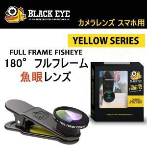 カメラレンズ スマホ用 BLACK EYE ブラックアイ FULL FRAME FISHEYE 180°フルフレーム 魚眼レンズ クリップ式 EE A17 MM|murasaki
