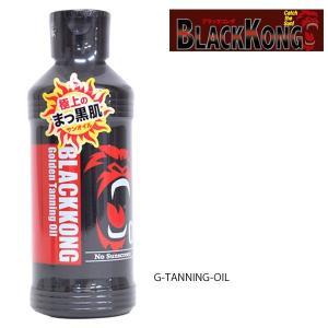 タンニングオイル BLACK KONG ブラックコング ゴールデンタンニングオイル EX E29|murasaki