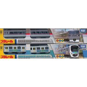 タカラトミー 西武鉄道 オリジナルプラレール 西武10000系(ニューレッドアロー)& 西武3000...