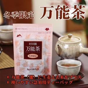 万能茶(選)冬季限定ブレンド 急須用ティーバッグ