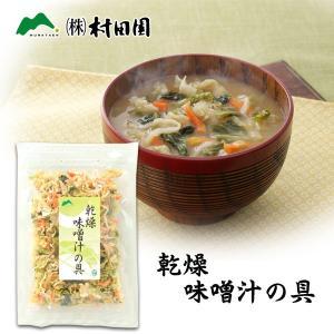 乾燥味噌汁の具 【熊本県産野菜】