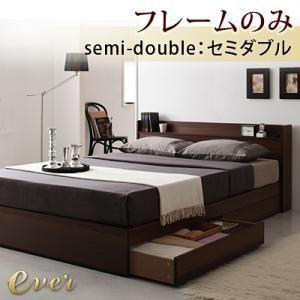 コンセント付き収納ベッド【Ever】エヴァー【フレームのみ】セミダブル|muratakagu