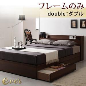 コンセント付き収納ベッド【Ever】エヴァー【フレームのみ】ダブル|muratakagu