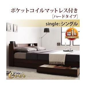 コンセント付き収納ベッド【Ever】エヴァー【ポケットコイルマットレス:ハード付き】シングル|muratakagu