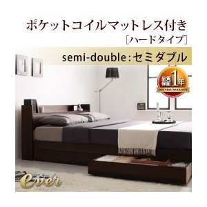 コンセント付き収納ベッド【Ever】エヴァー【ポケットコイルマットレス:ハード付き】セミダブル|muratakagu