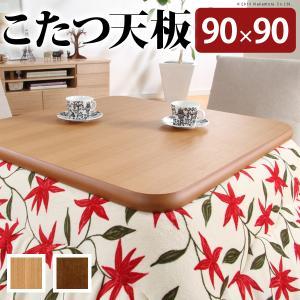 こたつ 天板のみ 楢ラウンドこたつ天板 アスター 90x90cm 正方形|muratakagu