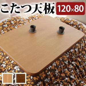 こたつ 天板のみ 楢ラウンドこたつ天板 アスター 120x80cm 長方形|muratakagu