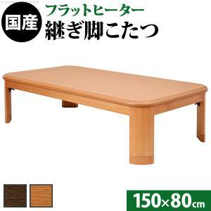 こたつ テーブル 大判サイズ 折れ脚・継脚付フラットヒーターこたつ フラットリラ 150x80cm 長方形|muratakagu