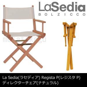 イタリア製ガーデンチェアー (レジスター・コットン).LaSediaラセディア RegistaP レジスタ ピー(コットンナチュラル)|muratakagu