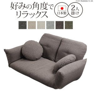 フロアソファー 二人掛け リクライニング2人掛けローソファー フラビオ 一人暮らし|muratakagu