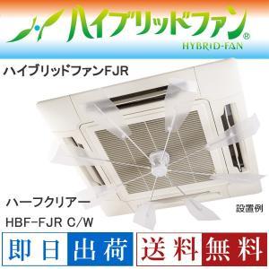 潮 ハイブリッドファン FJR ハーフクリア HBF-FJR C/W 空調 節電 エアコン 温度ムラ|muratakagu
