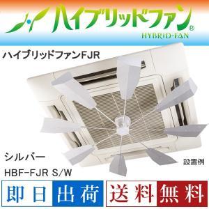 潮 ハイブリッドファン FJR シルバー HBF-FJR S/W 空調 節電 エアコン 温度ムラ|muratakagu