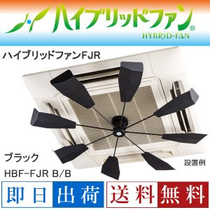 潮 ハイブリッドファン FJR ブラック HBF-FJR B/B 空調 節電 エアコン 温度ムラ|muratakagu