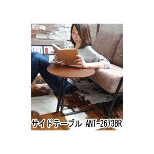 anthem サイドテーブル ANT-2673BR|muratakagu