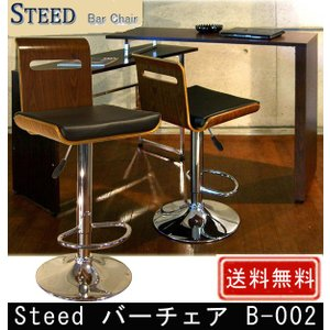 Steed バーチェアー B-002|muratakagu