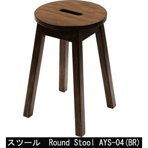 Round Stool AYS-04|muratakagu