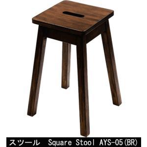 Square Stool AYS-05|muratakagu