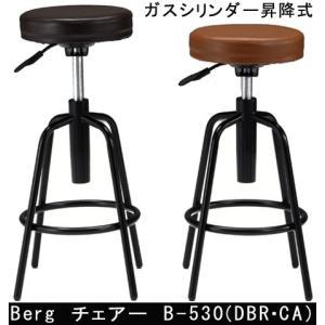 Berg チェアー B-530|muratakagu