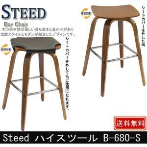 Steed ハイスツール B-680-S|muratakagu