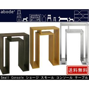 abode アボード Small Console ショージ スモール コンソール テーブル|muratakagu