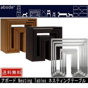 abode アボード Nesting Tables ネスティングテーブル|muratakagu