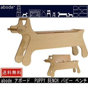abode アボード  PUPPY BENCH パピー ベンチ|muratakagu