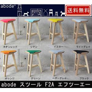 abode アボード スツール F2A エフツーエー|muratakagu