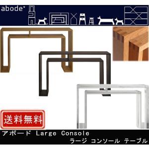 abode アボード Large Console ラージ コンソール テーブル|muratakagu
