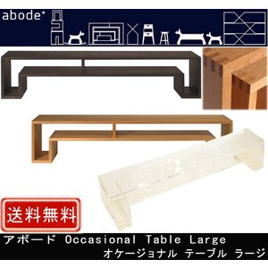 abode アボード Occasional Table Large オケージョナル テーブル ラージ|muratakagu