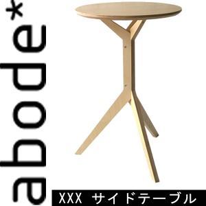 abode アボード XXX サイドテーブル|muratakagu