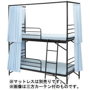 スチールフレーム2段ベッド IBS-203C 四方通常カーテン付|muratakagu