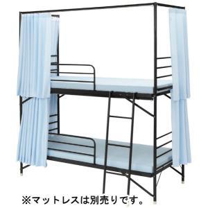 スチールフレーム2段ベッド IBS-203C 三方遮光カーテン付|muratakagu