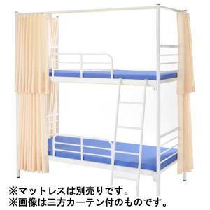 スチールフレーム2段ベッド IBS-212 四方遮光カーテン付|muratakagu