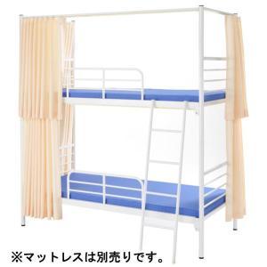 スチールフレーム2段ベッド IBS-212 三方遮光カーテン付|muratakagu