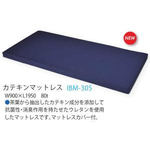 カテキンマットレス IBM-305|muratakagu