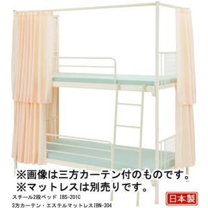スチールフレーム2段ベッド IBS-201 四方通常カーテン付|muratakagu