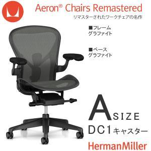 アーロンチェア リマスタード Aサイズ グラファイトフレーム グラファイトベース DC1キャスター ポスチャーフィットSL|muratakagu