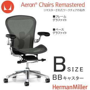 アーロンチェア リマスタード Bサイズ グラファイトフレーム ポリッシュドアルミニウムベース BBキャスター ポスチャーフィットSL|muratakagu