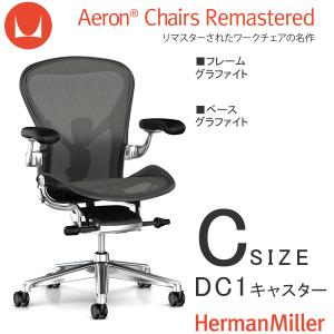 アーロンチェア リマスタード Cサイズ グラファイトフレーム ポリッシュドアルミニウムベース DC1キャスター ポスチャーフィットSL|muratakagu