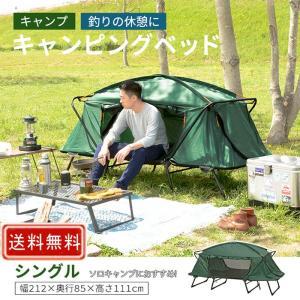 キャンピングベッド LTB-4175S  シングル|muratakagu