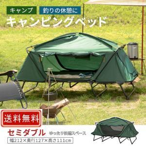 キャンピングベッド LTB-4176SD  セミダブル|muratakagu